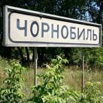 знак на въезде в Чернобыль