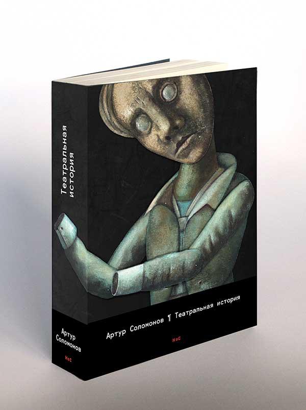 Картина Андрея Шелютто Марионетка без глаз