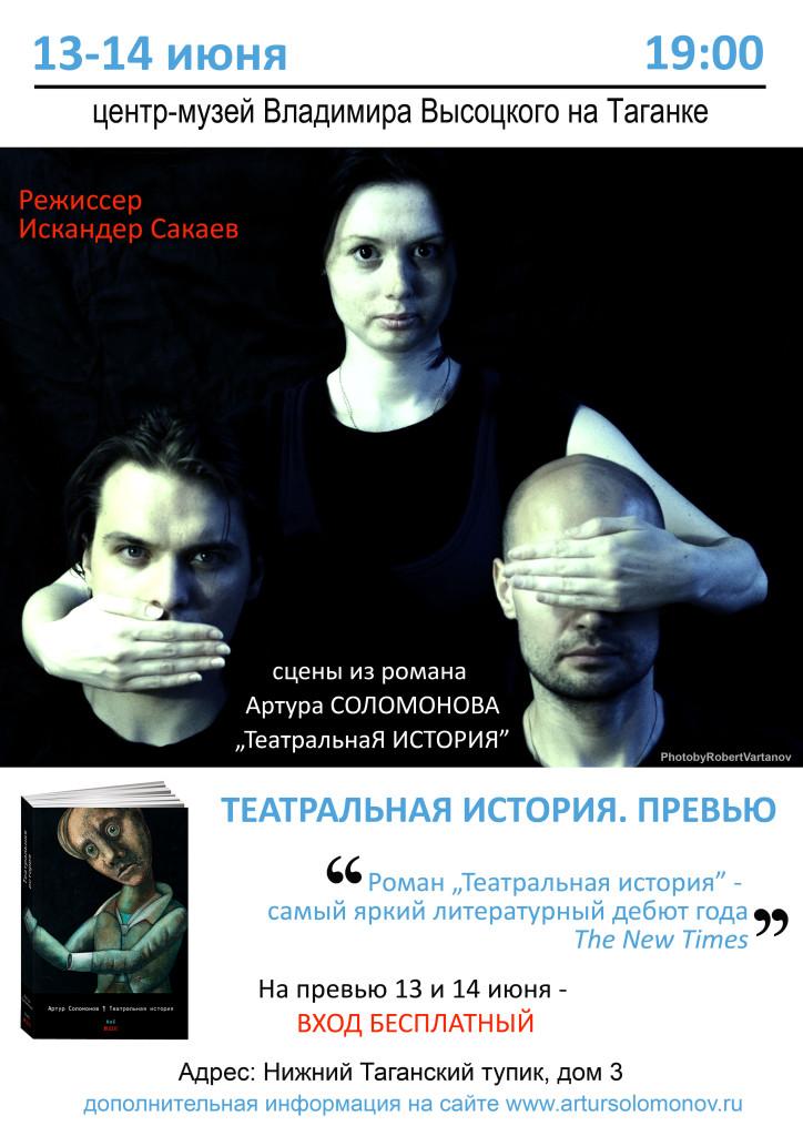афиша спектакля по роману Театральная история