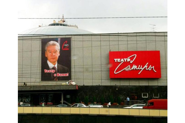 Баннер Собянина на театре Сатиры