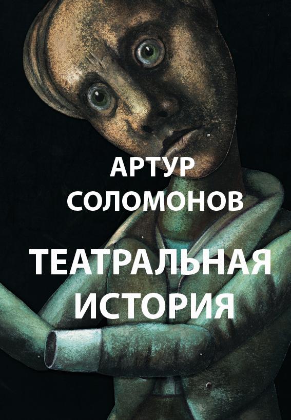 АРТУР СОЛОМОНОВ ТЕАТРАЛЬНАЯ ИСТОРИЯ СКАЧАТЬ БЕСПЛАТНО