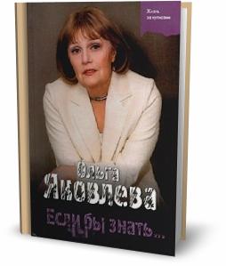 Ольга Яковлева. Если бы знать