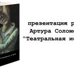 презентация романа Театральная история