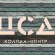ЦСД - Коляда-Центр