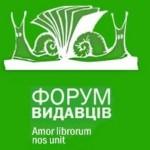 Львов Книжная ярмарка