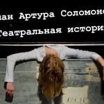 """Роман Артура Соломонова """"Театральная история"""""""