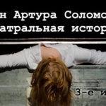 """Третье издание романа """"Театральная история"""""""