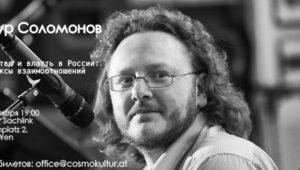 """""""Венские чтения"""" 29 октября: Артур Соломонов"""