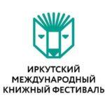 Иркутский книжный фестиваль