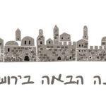 Встреча в Иерусалиме 18.02.2018