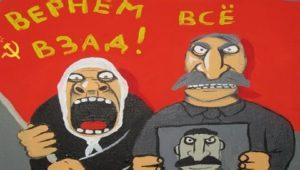 """""""Сталин если и умер, то не весь"""""""