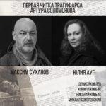 """""""Как мы хоронили Иосифа Виссарионовича"""" в Театре.doc"""